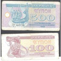 Украина 1991-92 гг. 100 и 500 купон-карбованцев