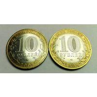 Комплект монет 10руб. 2шт. Свердловская область. 2 двора. Неделим.