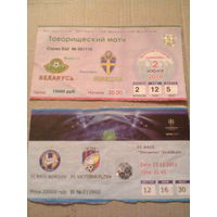 БИЛЕТЫ БЕЛАРУСЬ--ШВЕЦИЯ-2010 + БАТЭ--ВИКТОРИЯ-2011