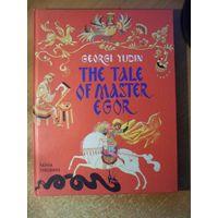 G. Yudin (Г. Юдин) The Tale of Master Egor (Птица Сирин и всадник на белом коне). На английском языке // Иллюстратор: автор