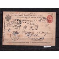 Откр.письмо-1895 (Россия(Латвия)-Германия)  Ж/д вагон