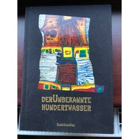 Hundertwasser Хундертвассер альбом биография на немецком и английском языках