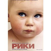 Рики / Ricky (Франсуа Озон / Francois Ozon) DVD5