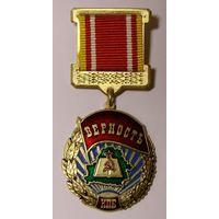 Коммунистическая партия Беларуси. За верность
