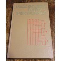 Основы радиоэлектроники. Учебник для вузов. Ефимчик М.К., Шушкевич С.С. 1986 год
