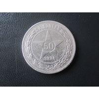 50 коп 1921 года - 2