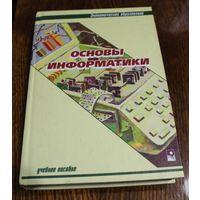 Основы информатики. Учебное пособие Под ред. А.Н. Морозевича 2003 год