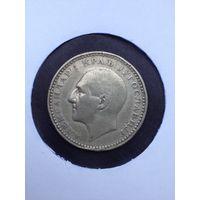 50 динаров 1932год