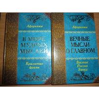 Афоризмы.Cобрание из 2 томов