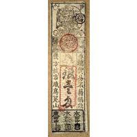 Hansatsu 1 silver MOMM 1866г -RRR-