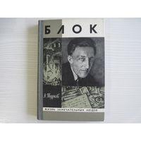 Турков А. Блок.