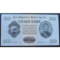 Монголия. 100 тугриков 1955 [UNC]