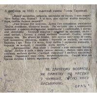 Максім Гарэцкі Хрыстаматыя 1923 год Вильня Віленскае беларускае выдавецтва Б. Клецкіна