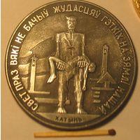 """Настольная медаль """"Хатынь"""""""