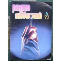 """Журнал """"Радиолюбитель"""", No 6, 1998 год."""
