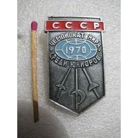 Знак. Чемпионат Мира среди юниоров. СССР 1970 г. Фехтование.