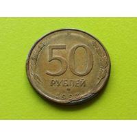 Россия (РФ). 50 рублей 1993 (магнитная). ММД. Брак, загиб плакировки.