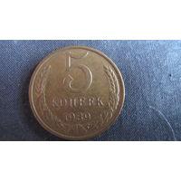 Монета СССР 5 копеек, 1989