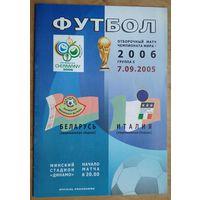 Программа отборочного матча ЧМ 2006 по футболу. Беларусь - Италия.