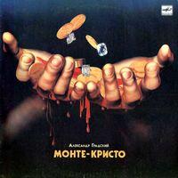 LP Александр Градский - Монте-Кристо (1989)