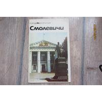 Книга - Смолевичи -очерк