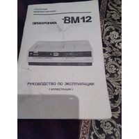 Электроника ВМ 12. Руководство по эксплуатации