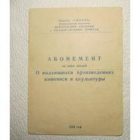 """Абонемент на цикл лекций """"О выдающихся произведениях живописи и скульптуры,1964 год"""