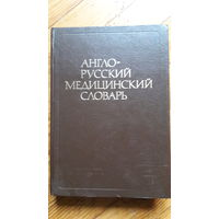 Англо-русский медицинский словарь