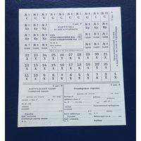 Продуктовая карточка СССР Е-5 198- год категория 3 рабочие. Выпускалась гоззнаком для остальных случаях в стране, в том числе на случаи войны