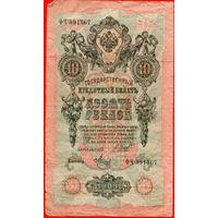 10 Рублей 1909! Шипов - Метц! Советское правительство! ВОЗМОЖЕН ОБМЕН!