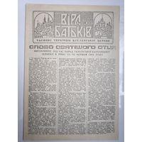 """""""Віра Батьків"""" - видання украінськоі греко-католицькоі церкви. (11). 5 серпня 1990."""