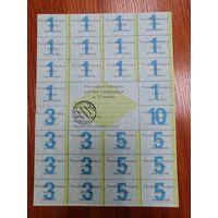 Карточка потребителя 75 рублей - 5