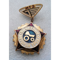 Знак. МТЗ - Почетный ветеран труда O - P08 #0331