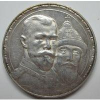 1 рубль 1913 года .300 лет Дому Романовых