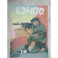 Кэмпо 2-1995