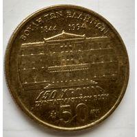Греция 50 драхм, 1994 150 лет Конституции, Яннис Макрияннис 1-3-11