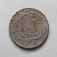 15 копеек 1954 года СССР #20