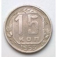 СССР. 15 копеек 1953 г.