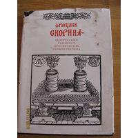 Франциск Скорина - белорусский гуманист, просветитель, первопечатник. Редкое издание, тираж - 3500 экз.