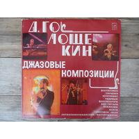 Давид Голощекин - Джазовые композиции - Мелодия, МОЗГ - 1977 г.