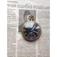 Карманные военные часы Dogma 1940-е годы.