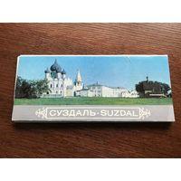 Суздаль - набор открыток (1985)