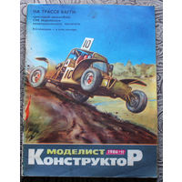 Моделист-конструктор номер 11 1986