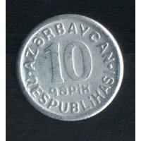 Азербайджан 10 гяпиков 1992 г. Не частые! Сохран!!!