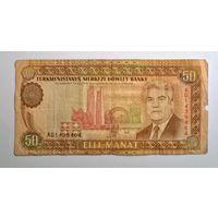 Туркменистан. 50 манат 1995 г.
