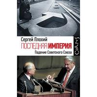 Последняя империя. Закат и падение Советского Союза