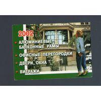 2002 рол гарант (10)