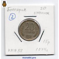 20 стотинок Болгария 1974 года (#2)