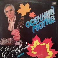 Евгений Клячкин - Осенний Мотив - LP - 1987