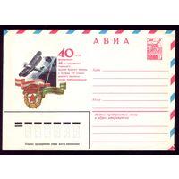 1982 год Ю.Шмидштейн Женский авиаполк 82-145